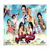 http://elmasry-online.blogspot.com/2014/02/Movie-dog-Dalili-kalby-dalily-kalbi-dalily-watch-directly-Online-high-quality-full-dog-Dalili-kalby-dalily-kalbi-dalily-YouTube-dvd-2014.html