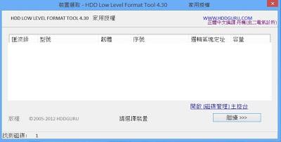 硬碟低階格式化工具,HDD Low Level Format Tool 繁體中文綠色免安裝版!