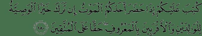 Surat Al-Baqarah Ayat 180