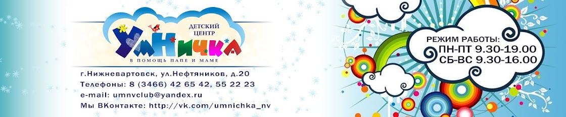 Детский центр Умничка