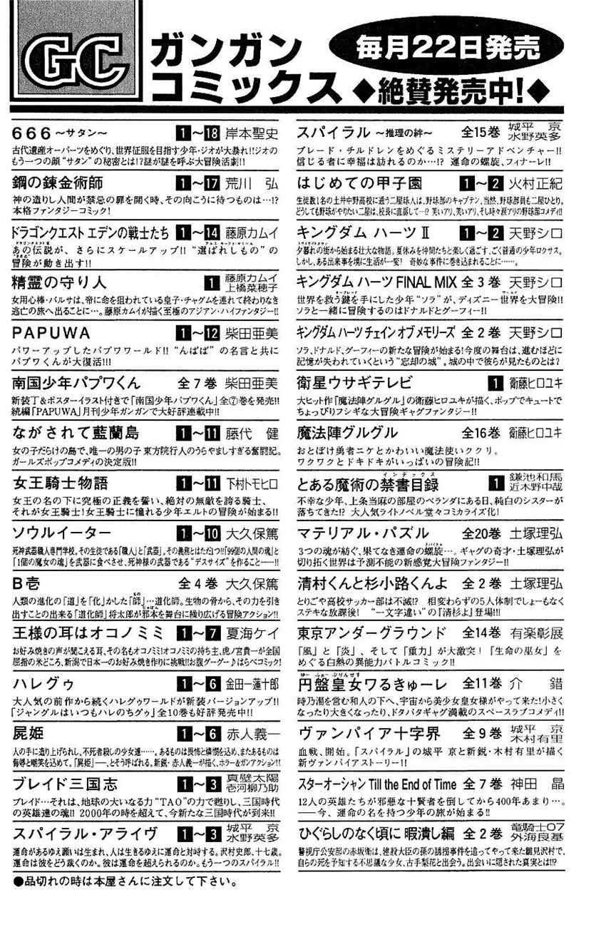 อ่านการ์ตูน To aru Wasurerareta Ai no Index to Touma 5 ภาพที่ 41