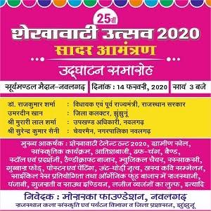 शेखावाटी उत्सव-2020