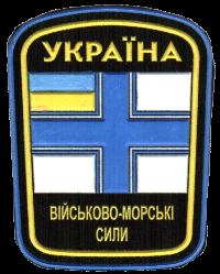 Нарукавний знак ВМС