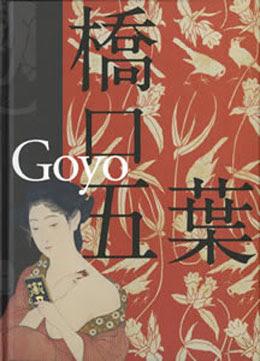 Goyo, Hashiguchi Goyo