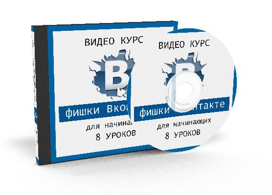 Сделайте первые шаги к продвижению группы Вконтакте!!!