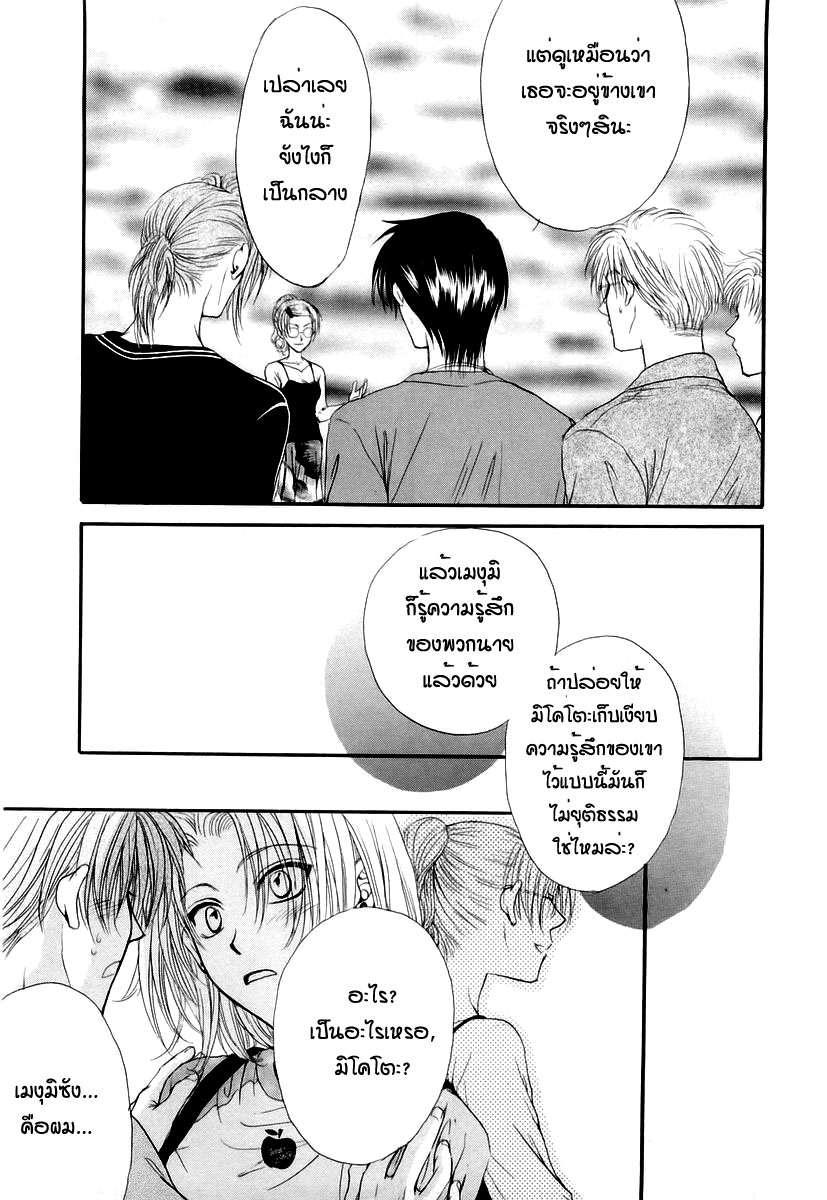 อ่านการ์ตูน Kakumei no Hi 7 ภาพที่ 25