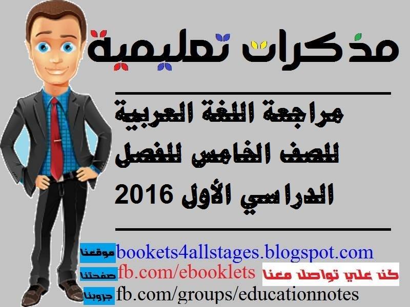 مراجعة اللغة العربية للصف الخامس للفصل الدراسي الأول 2016