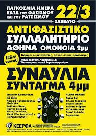 Αντιφασιστικό Συλλαλητήριο - Συναυλία Σάββατο 22 Μάρτη