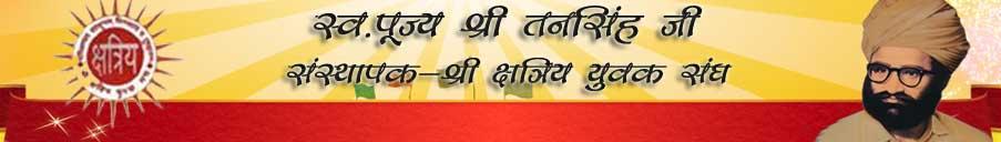Shri Tan Singh, Badmer