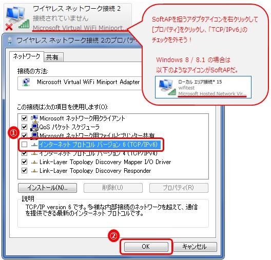 SoftAP を担うアダプタの「IPv6」を無効にする