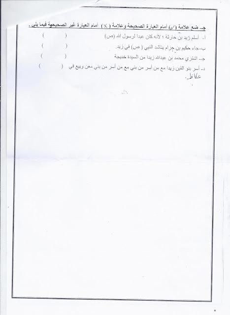 """تعليم الاسكندرية: نشر كل امتحانات الصف الثاني الإعدادى """"عربى ولغات"""" نصف الترم الأول 2015 Scan0129"""
