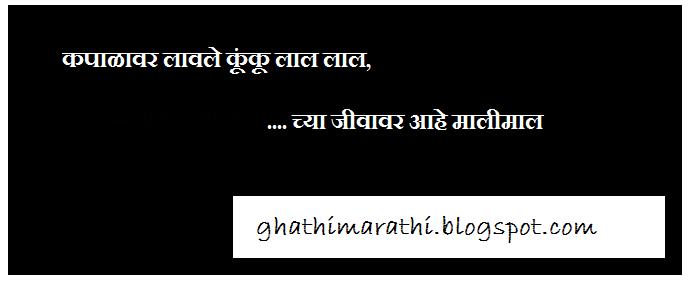 marathi ukhane funny comedy16