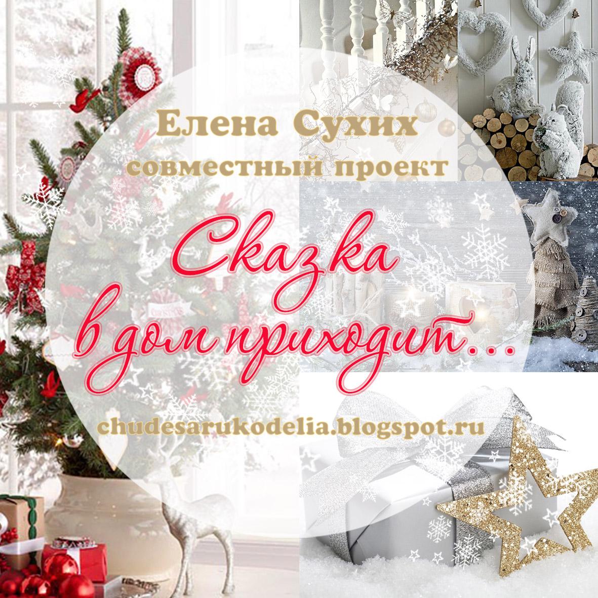Новогодний СП с Леной Сухих
