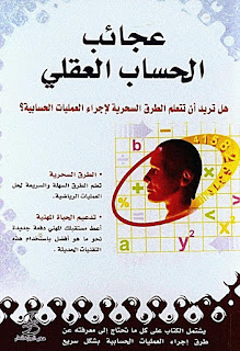 كتاب عجائب الحساب العقلي - براديب كومار