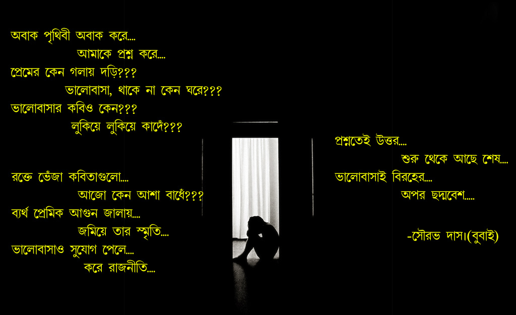 likhte chai aamar lekha sourav das l c a l august 2012