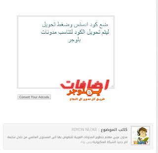اضافات بلوجر- add-b.blogspot.com