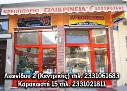"""ΚΡΕΟΠΩΛΕΙΟ """"ΕΙΛΙΚΡΙΝΕΙΑ"""""""