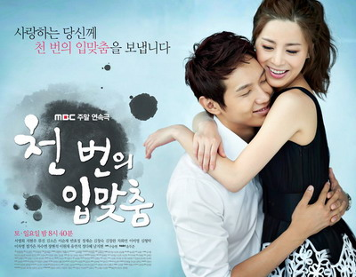 Thousand Kisses Korean Drama