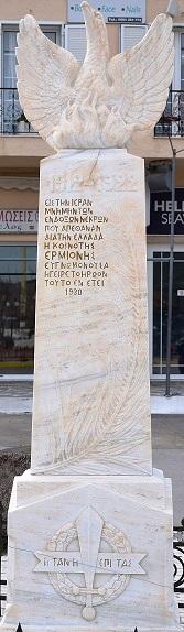 Γεώργιος Κ. Νοταράς - να τιμήσουμε τους νεκρούς Ήρωές  μας στο μνημείο τους στην  Ερμιόνη!! ..