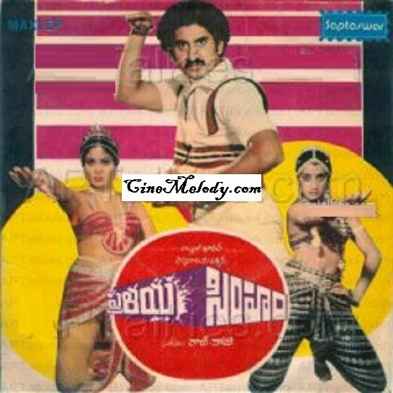 Pralaya Simham Telugu Mp3 Songs Free  Download  1984
