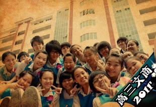 ♥ 2011' 高三文商 ♥