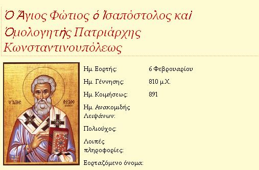 http://www.synaxarion.gr/gr/sid/2047/sxsaintinfo.aspx