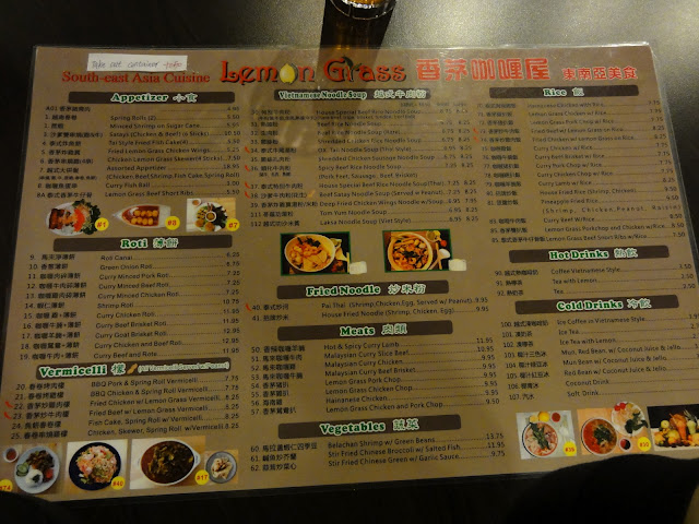 Gracie 39 s blog lemon grass south east asia cuisine for Asia asian cuisine richmond hill menu