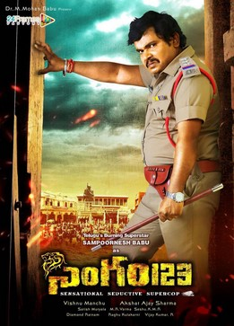 Singham 123 (2015) Telugu Movie DVDRip 350MB