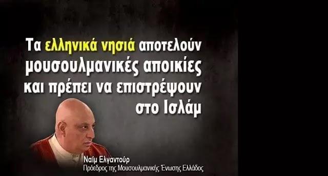 """Πανηγυρίζουν οι λαθρομετανάστες: H ανθελληνική κυβέρνηση θα νομιμοποιήσει όλους τους """"προσωρινά διαμένοντες πρόσφυγες"""""""