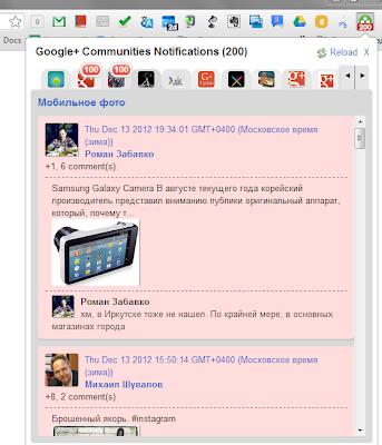 Уведомления +Сообществ для Google+