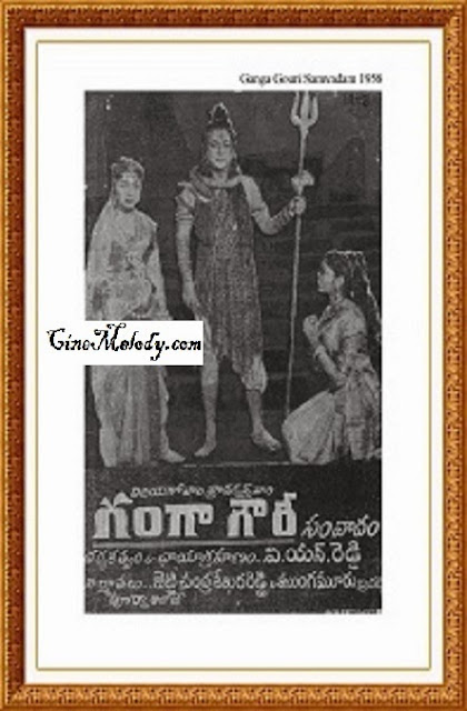Ganga Gowri Samvaadham Telugu Mp3 Songs Free  Download  1958