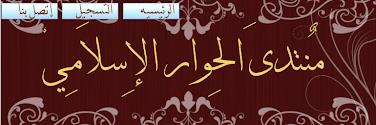 منتدى الحوار الاسلامي