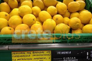 Λεμόνια δηλητήριο στα σούπερ μάρκετ