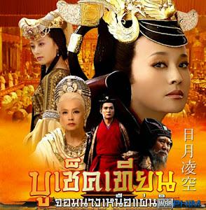 Xem Phim Nhật Nguyệt Lăng Không - The Shadow of Empress Wu