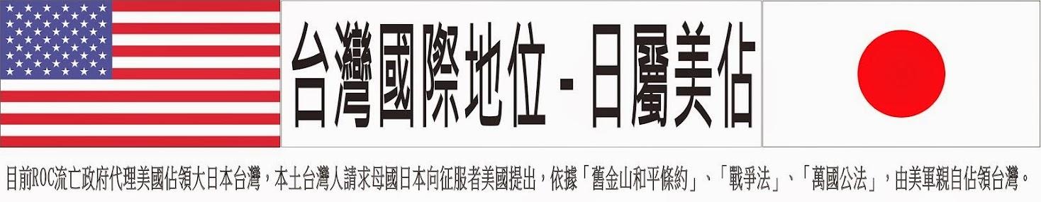 台灣國際地位-日屬美佔