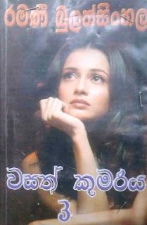 wasath kumariya sinhala novel