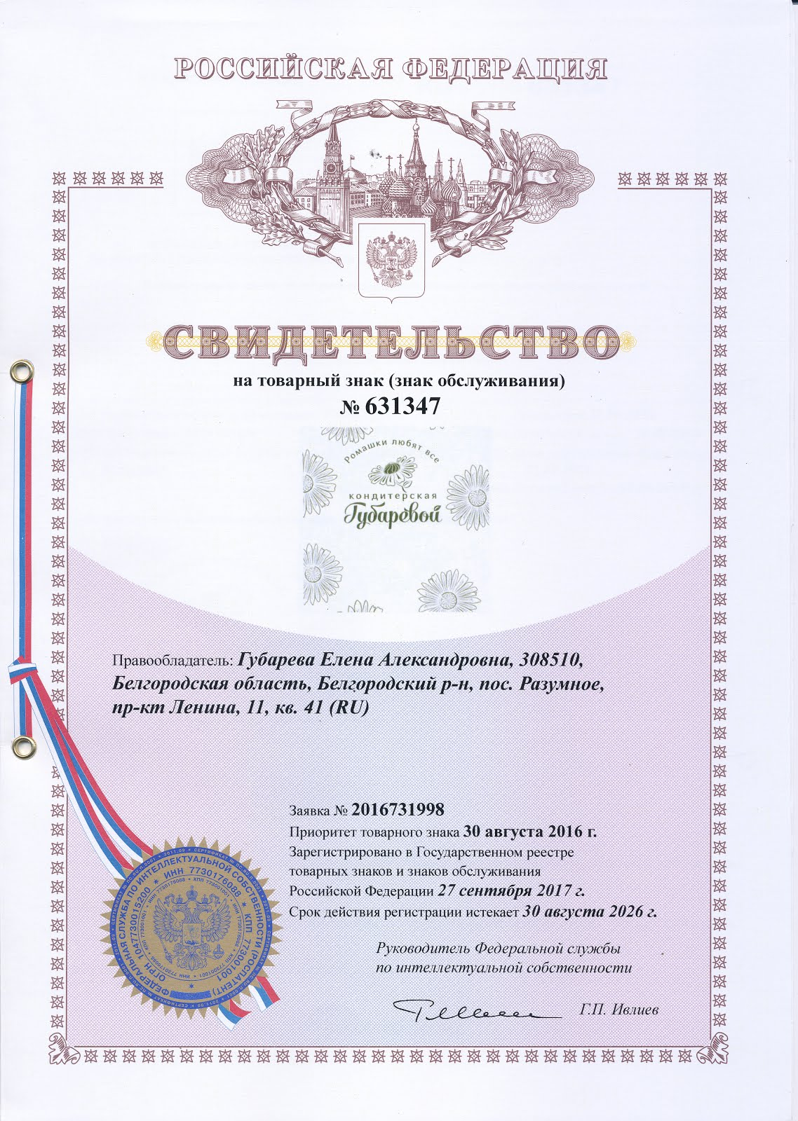 Кондитерская Губаревой