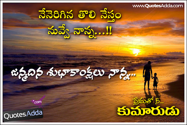 nice-dad-birthday-telugu-quotes-birthday-messages-telugu-designs