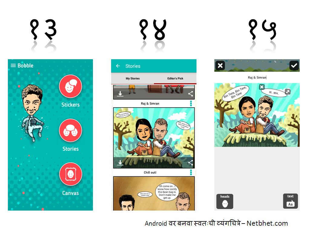 Android वर बनवा स्वतःची व्यंगचित्रे - Netbhet.com