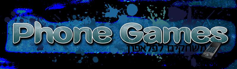 משחקים לפלאפון - Phone Games