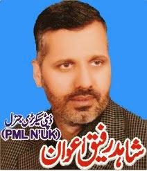 Shahid Rafiq Awan