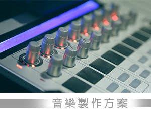 音樂製作方案