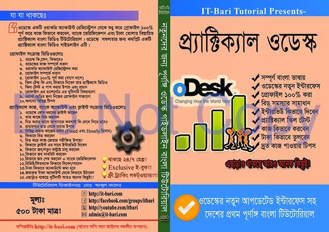 Odesk Bangla Tutorial Cover Page