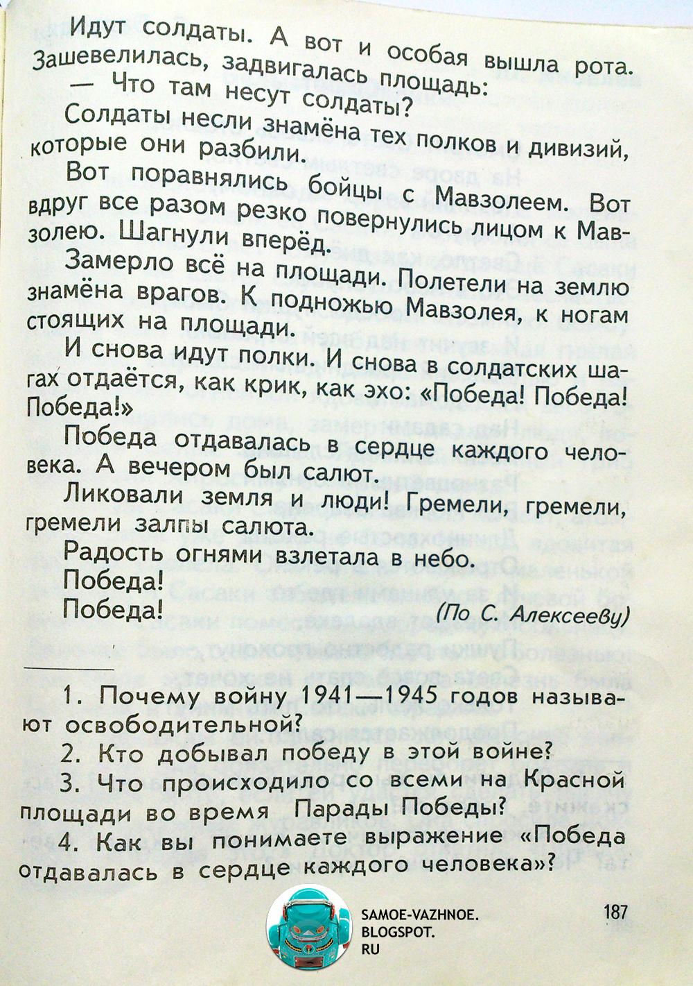 Парад победы по Алексееву читать онлайн учебник скан
