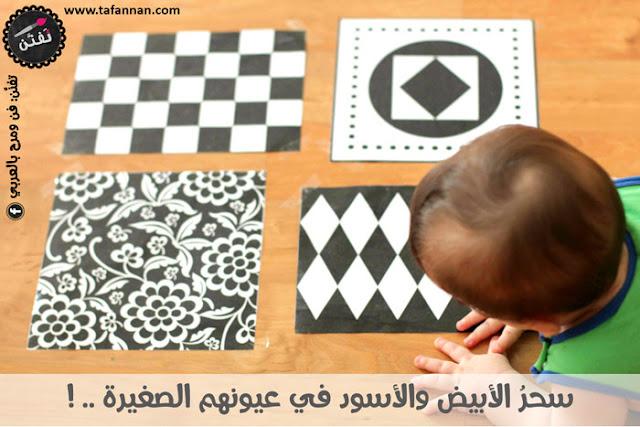 التحفيز البصري ببطاقات أبيض وأسود للصغار جدا black and white flashcards for babies from Tafannan تفنن