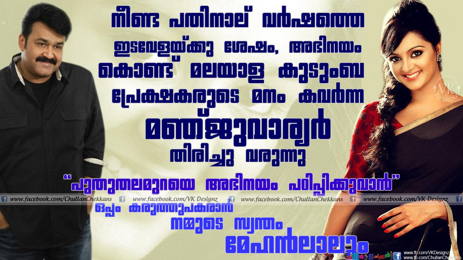 Devasuram Malayalam Film Songs Download Mp3