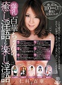 Bakunyuu Momoka chan Indecent Therapy and Fun