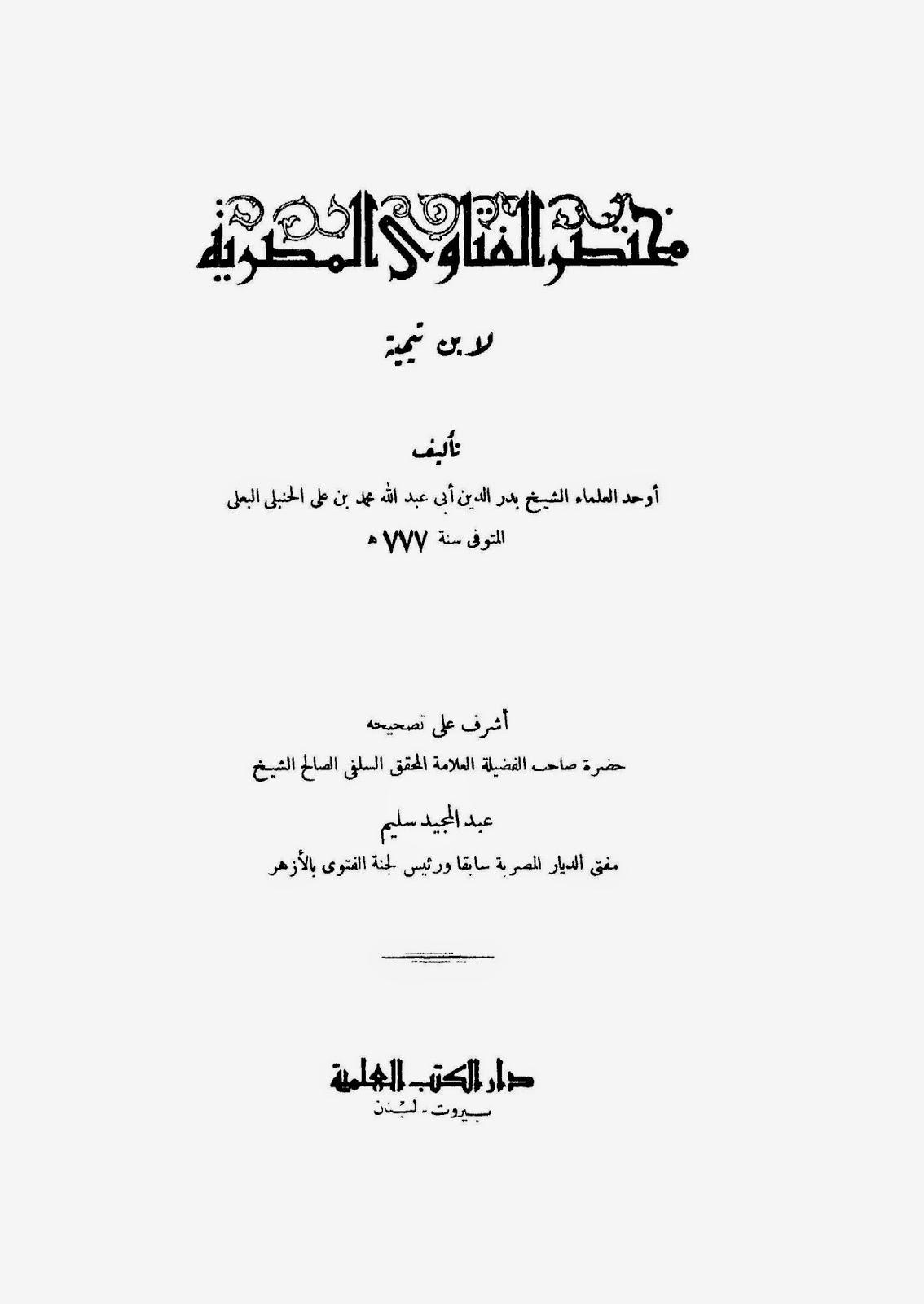 مختصر الفتاوى المصرية لابن تيمية