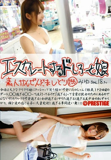 ESK-255 Doshiro And Daughter 255 To Escalate HD