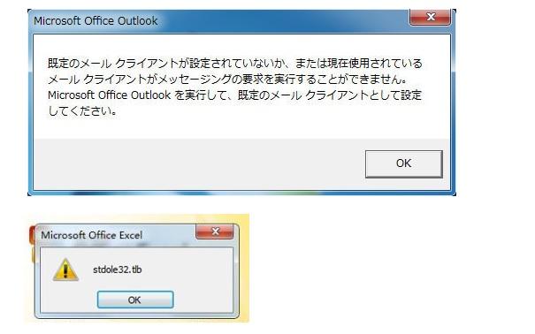 「stdole32.tlb」「既定のメール クライアントが設定されていないか、または、現在使用されているメールクライアントが・・・」